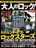 大人のロック! 特別編集 レジェンド・オブ・ロックスターズ (日経BPムック)