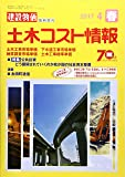 土木コスト情報 2017年 04 月号 [雑誌]: 月刊建設物価 増刊