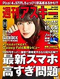 週刊アスキーNo.1253(2019年10月22日発行) [雑誌]