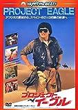 プロジェクト・イーグル 〈日本語吹替収録版〉 [DVD]