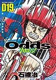 Odds VS!(19) (アクションコミックス)