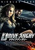 ドライブ・アングリー [DVD]