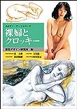裸婦とクロッキー みみずく アート シリーズ