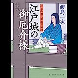 吉野朝太平記〈第1巻〉 (時代小説文庫)
