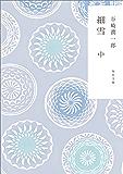 新装版 細雪 中 (角川文庫)