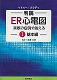 判読ER心電図 1(基本編)―実際の症例で鍛える