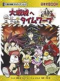 大坂城へタイムワープ (歴史漫画タイムワープシリーズ)