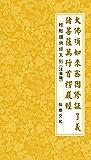 楞严经 注音版 (English Edition)