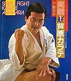 実戦!芦原カラテ―ケンカ十段のスーパーテクニック