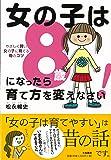 女の子は8歳になったら育て方を変えなさい! ~やさしく賢い女の子に育てるコツ~