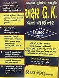 Akshar gk one liner (gujarati edition)