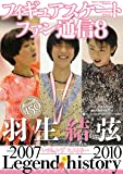 フィギュアスケートファン通信8 (メディアックスMOOK)
