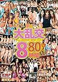 夢の大乱交SUPER BEST 8時間 80人 / おかず。 [DVD]