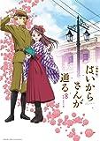 劇場版はいからさんが通る 前編~紅緒、花の17歳~ オリジナル・サウンドトラック