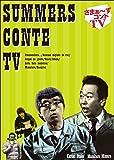 さまぁ~ずコントTV [DVD]