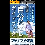 本当の自分が見つかる自分探しガイドブック〜かさこマガジン2019