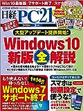 日経PC21(ピーシーニジュウイチ) 2020年2月号 [雑誌]
