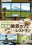北海道 絶景カフェ&レストラン (デジタルWalker)