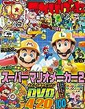 てれびげーむマガジン July 2019 (Gzブレインムック)