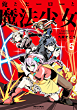 俺とヒーローと魔法少女(5) (ポラリスCOMICS)