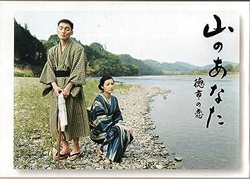 Amazon.co.jp: 【映画パンフレ...