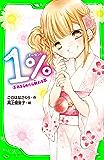 1% 5 あきらめたら終わる恋 (角川つばさ文庫)