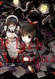 クトゥルフ神話TRPGリプレイ るるいえあんてぃーく るるいえシリーズ(コミック) (ログインテーブルトークRPGシリーズ)