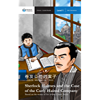 Sherlock Holmes and the Case of the Curly Haired Company: Mandarin Companion Graded Readers: Level 1, Simplified Chinese Edition (English Edition)