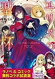 『エリスの聖杯』ラノベ&コミックス 無料コラボ試読版 (GAノベル)