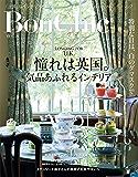 BonChic VOL.20 憧れは英国。気品あふれるインテリア 別冊PLUS1LIVING