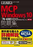 徹底攻略MCP 問題集Windows 10[70-698:Installing and Configuring Windows 10]対応 徹底攻略シリーズ