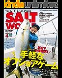 SALT WORLD(ソルトワールド) 2019年4月号 Vol.135[雑誌]