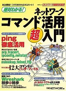 ネットワークコマンド活用超入門 (日経BPムック ネットワーク基盤技術選書
