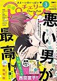 恋愛チェリーピンク 2020年 03 月号 [雑誌]: エレガンスイブ 増刊