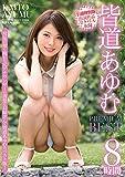 皆道あゆむ PREMIUM BEST 8時間 プレミアム [DVD]