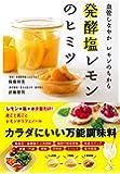 発酵塩レモンのヒミツ
