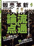販売革新 2016年 04月号 [雑誌]