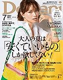 Domani (ドマーニ) 2017年 7月号 [雑誌]