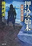 押込み始末-日溜り勘兵衛極意帖(10) (双葉文庫)