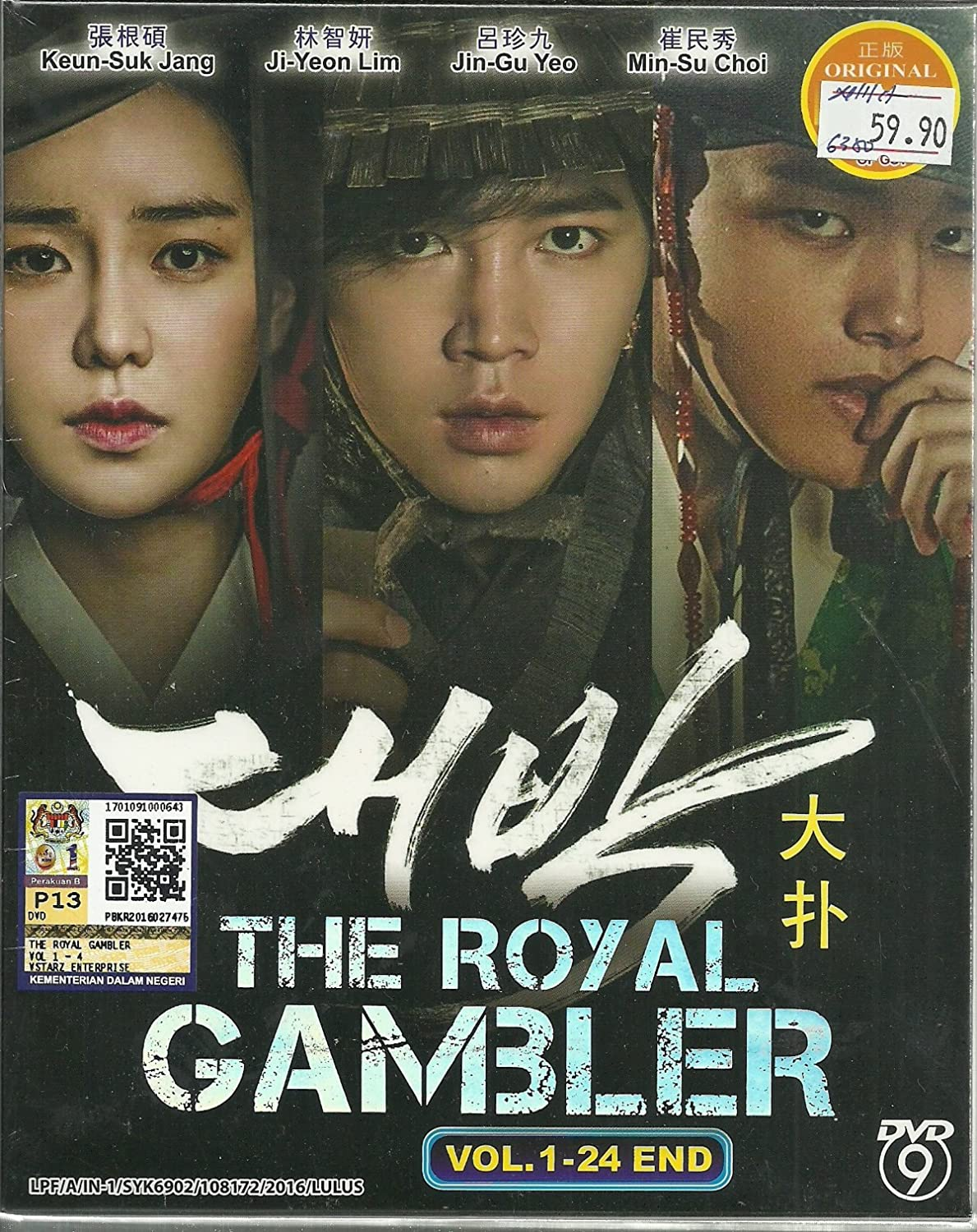 Amazon com: THE ROYAL GAMBLER - COMPLETE KOREAN TV SERIES