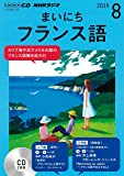 NHK CD ラジオ まいにちフランス語 2019年8月号