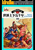 世界上下五千年 (中国学生第一书 7)