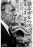 語るボルヘス――書物・不死性・時間ほか (岩波文庫)