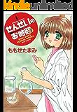 せんせいのお時間 (3) (バンブーコミックス MOMOセレクション)
