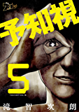 予知視 5 (ズズズキュン!)