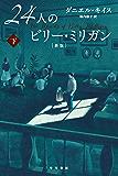 24人のビリー・ミリガン〔新版〕 下 (ハヤカワ文庫NF)