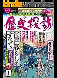 歴史探訪 vol.1 (ホビージャパン19年5月号増刊)