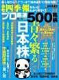 会社四季報別冊「会社四季報プロ500」 2019年夏号 [雑誌]