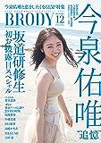 BRODY (ブロディ) 2019年12月号増刊 今泉佑唯ver.