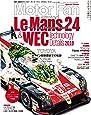 ル・マン/WECのテクノロジー 2018 (モーターファン別冊)